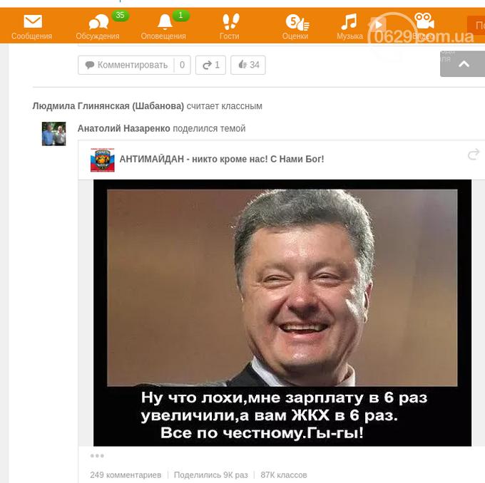 Учителів-фанатів ДНР і Путіна знайшли ще в одному місті України: опубліковані фото (10)