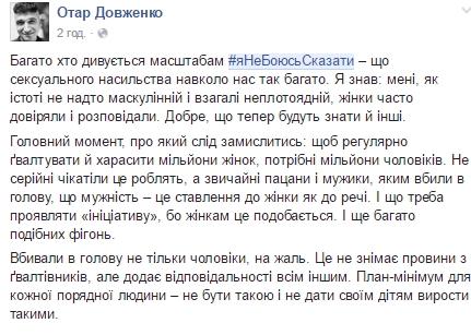 #ЯНеБоюсьСказати: истории об изнасилованиях взрывают сеть, а Украина их не слышит (4)