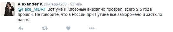 Путінський співак зробив скандальну заяву про Крим: соцмережі вибухнули (8)