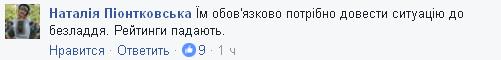 Спешат и хотят крови: соцсети резко высказались о стычках в центре Киева (3)