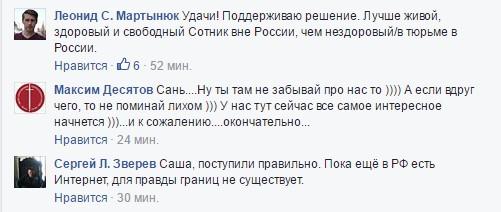 Відомий журналіст виїхав із Росії: опубліковано відео (1)