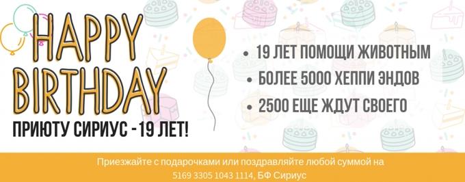 Поздравь хвостиков: самый большой приют для животных в Украине празднует день рождения (1)