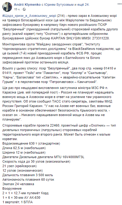 Россия стягивает военные корабли в Крым через Азовское море: подробности и фото (1)