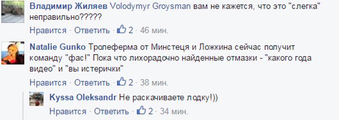Скандал: в мережі обговорюють відео з міністром України і бойовиками ДНР (2)