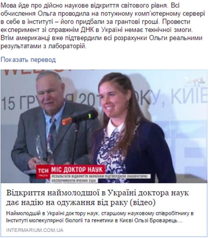 Українка підірвала мережу грандіозним відкриттям в медицині: опубліковано відео (1)