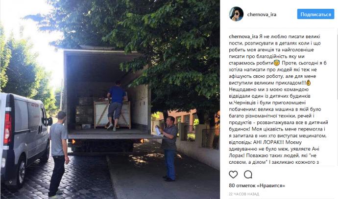 Ани Лорак помогла детдому в Черновцах (1)
