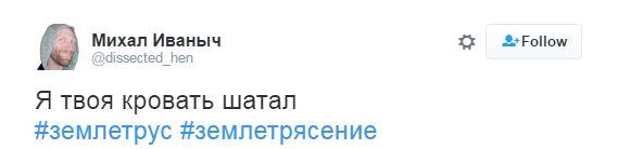 Землетрус в Україні: з'явилися важливі дані, а в мережі жартують (3)