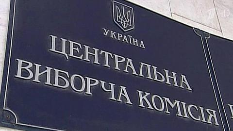 Сайт ЦВК не працює - в будівлі комісії сталося загоряння