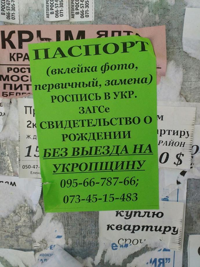 У бойовиків ДНР роблять бізнес на шлюбах
