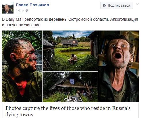 Картинки по запросу Западные СМИ шокировали фотографии, сделанные в вымирающих деревнях Костромской области России