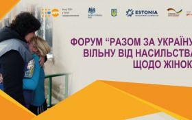 UNFPA презентує дослідження про наслідки насильства щодо жінок для економіки України