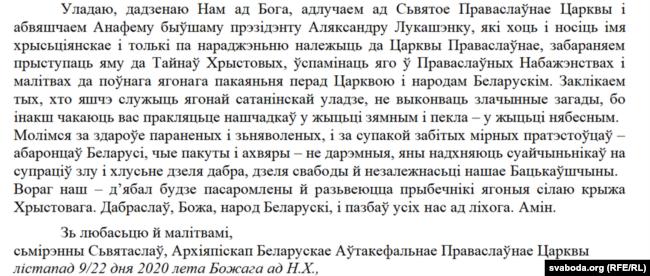 Церковь Беларуси нанесла сокрушительный удар по Лукашенко (2)