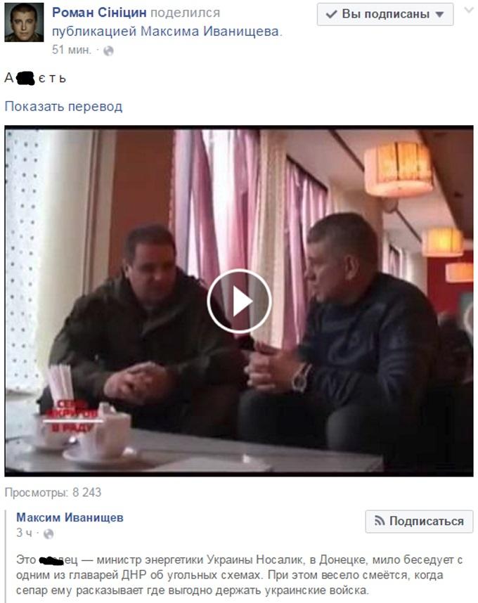 Скандал: в мережі обговорюють відео з міністром України і бойовиками ДНР (1)