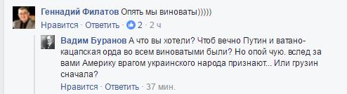 Савченко взорвала соцсети словами насчет евреев: появилось видео (7)