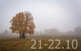 Прогноз погоды на выходные дни в Украине - 21-22 октября
