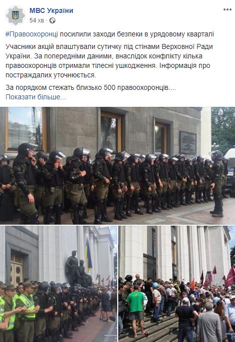 Масштабный митинг в центре Киева: есть пострадавшие и задержанные (1)