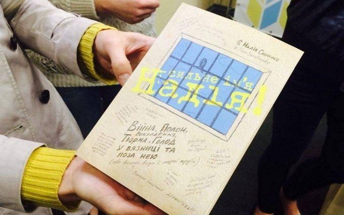 У Міноборони відхрестилися від фінансування книги Савченко: опублікований документ