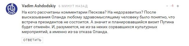 У Путіна пояснили відмову їхати до Франції: в мережі сміються (3)