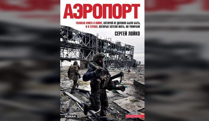 """Сергей Лойко не хочет продавать права на свою книгу """"Аэропорт"""""""