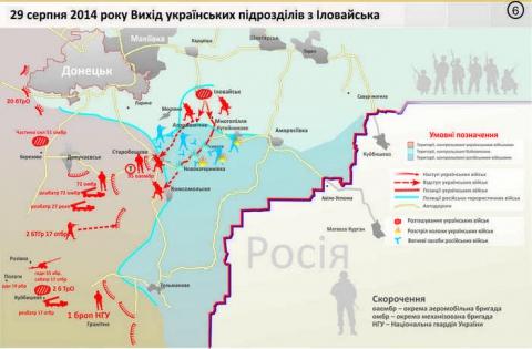 Міноборони опублікувало звіт про бої під Іловайськ (3)