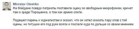 В центре Киева захватили отель и грозят устроить новый Майдан: появились фото и видео (4)