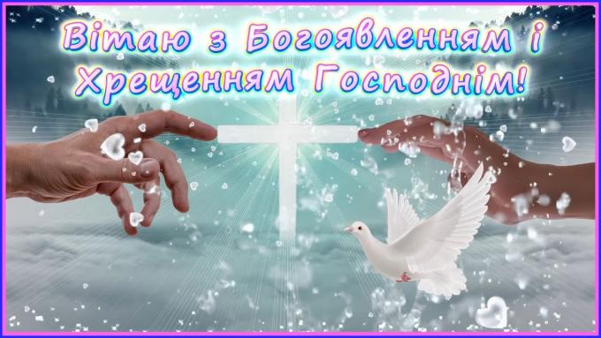 Крещение 2021: лучшие поздравления в стихах и прозе (7)