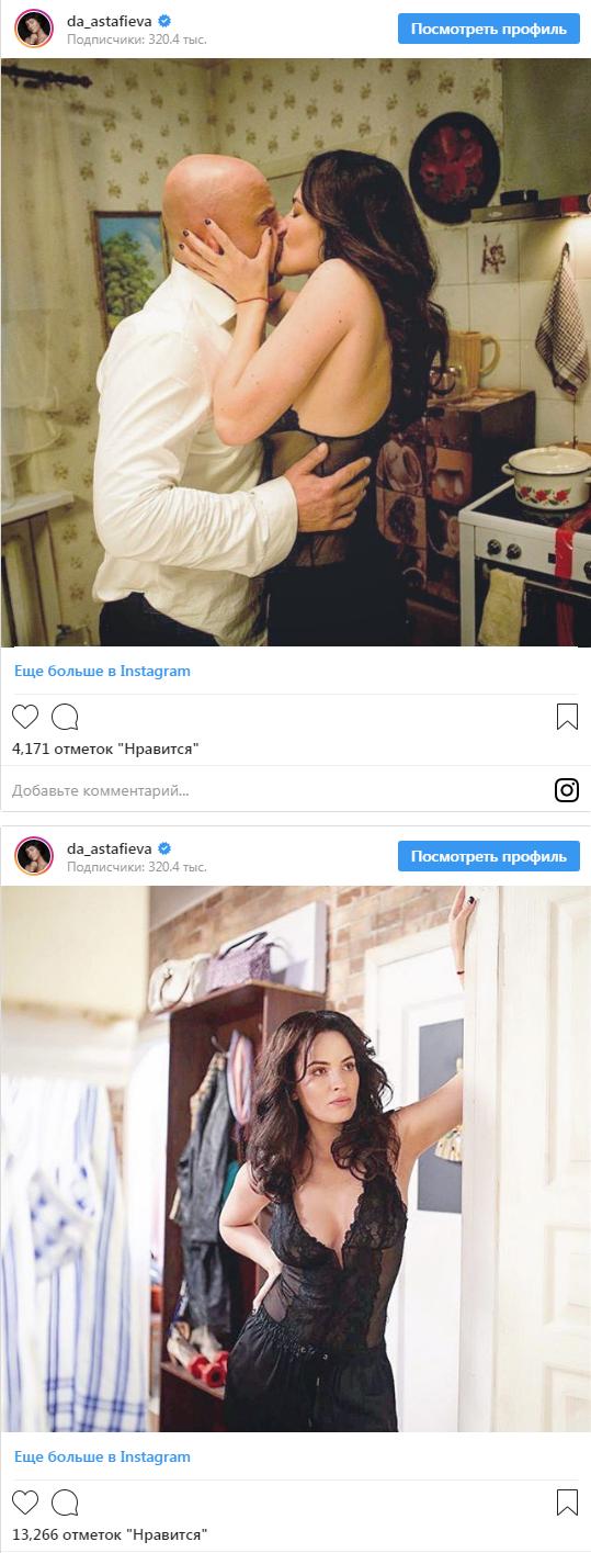 Пікантні знімки з Дашею Астаф'євою підкорили інтернет (1)
