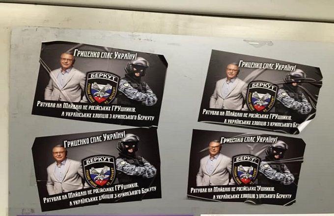 Активіст знайшов в метро листівки з подякою Гриценку від кримського «Беркуту»