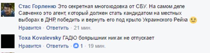 """Савченко взорвала соцсети """"причиной"""" войны на Донбассе (3)"""