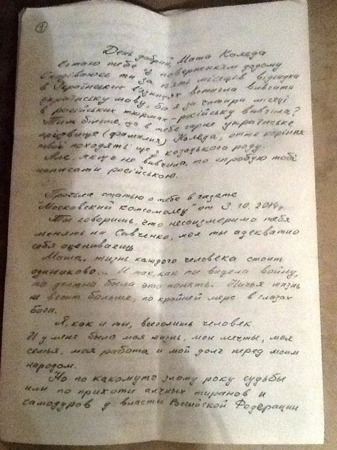 У мережі оприлюднили переписку Савченко з російською терористкою: опубліковані фото (1)