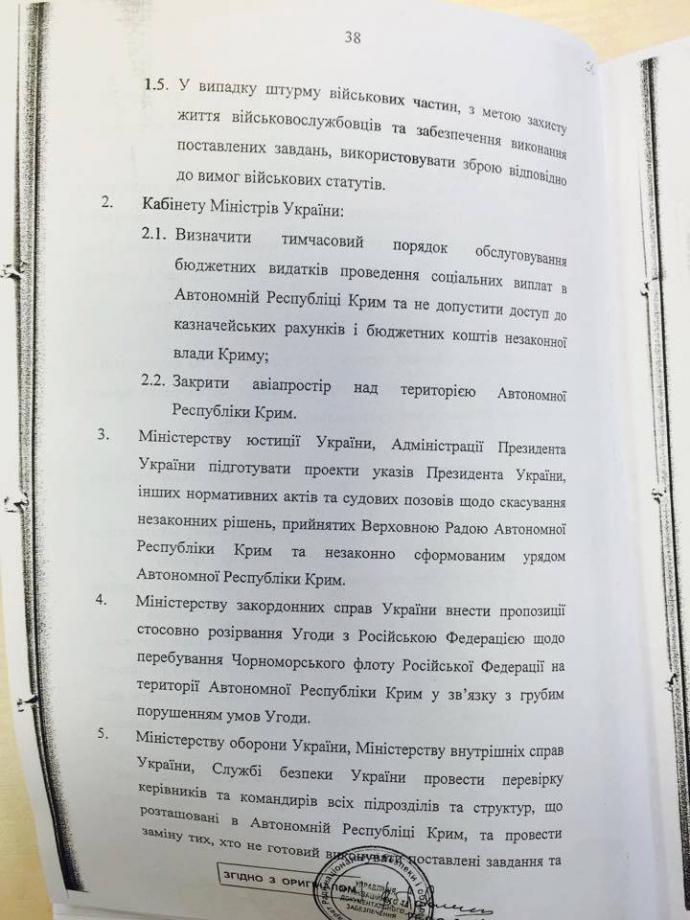 Громкая стенограмма СНБО времен аннексии Крыма: опубликован полный документ (35)