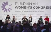 Первый Украинский Женский Конгресс: Роль женщины в общественно-политической жизни страны: взгляд изнутри и взгляд извне