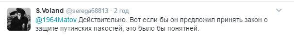У Росії вже хочуть захищати честь Путіна: в мережі сміються (5)
