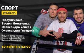 Смотрите на ONLINE.UA итоги боев Ломаченко, Усика и Гвоздика