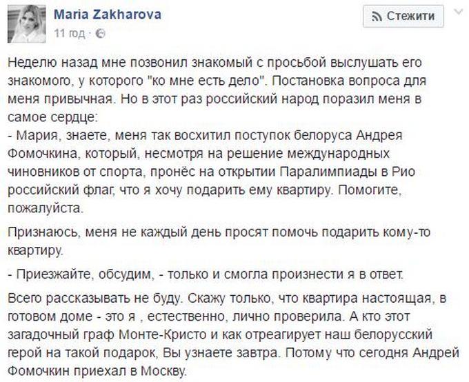 У Росії нагородили винуватця міжнародного скандалу: соцмережі закипіли (1)