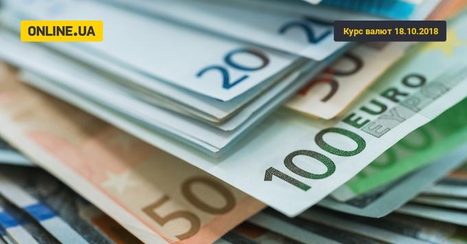 Курс валют на сегодня 18 октября - доллар стал дешевле, евро дешевеет
