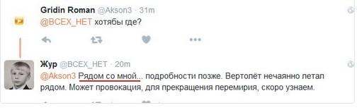 """Бойовики ДНР збили """"вертоліт"""" ОБСЄ: з'явилися подробиці інциденту (2)"""
