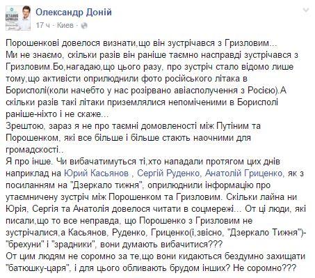 Промова Порошенка: реакція соцмереж на прес-конференцію президента (5)