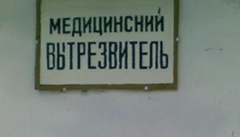 У Криму планують відновити роботу витверезників