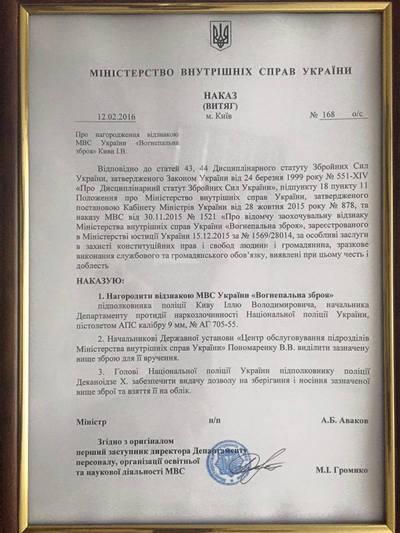 Аваков наградил скандального Киву пистолетом: опубликовано фото (1)