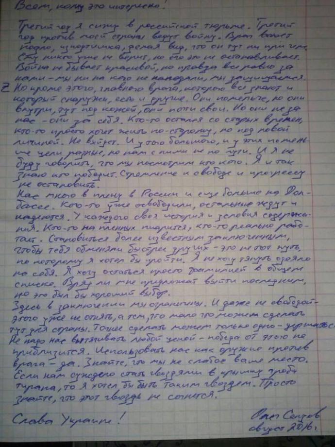 Я готовий вийти останнім: Афанасьєв показав лист українського в'язня Путіна (1)