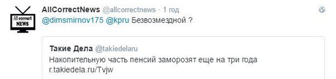 А ви тримайтеся тут: соцмережі обговорюють нове рішення Росії щодо військ в Сирії (3)