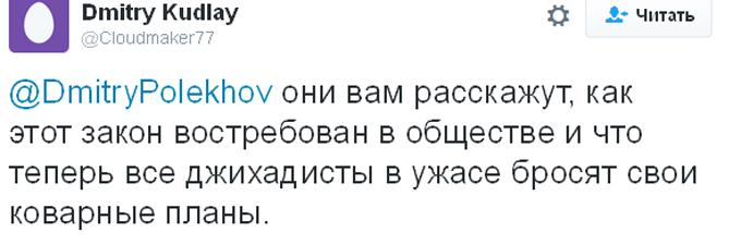 Вітаємо майбутніх політзеків: соцмережі обговорюють ухвалені в Росії гучні закони (8)