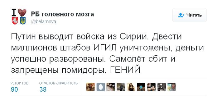Соцсети штормит после новости о выводе Путиным войск из Сирии (1)