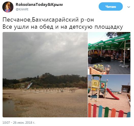 Ждуны сезона 2018: в сети снова смеются над показательными фото из оккупированного Крыма (3)