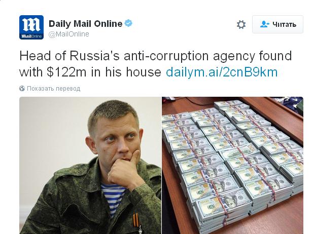 Знамените британське видання осоромилося з ватажком ДНР: опубліковано фото (1)