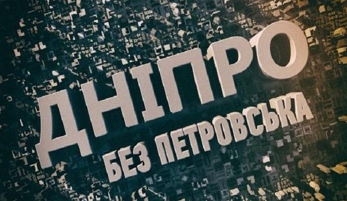 Больше половины украинцев поддерживают переименование Днепропетровска - опрос