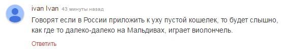 """Музикант-друг Путіна показав """"президентську"""" віолончель: в соцмережах сміються (4)"""