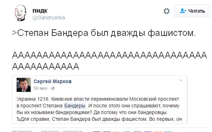 Проспект Бандери в Києві: путінський політолог знову розсмішив коментарем (1)