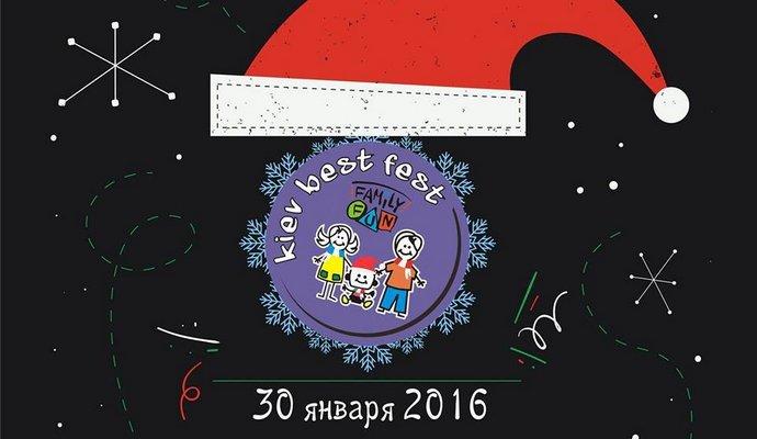 В столице пройдет семейный фестиваль Kiev Best Fest